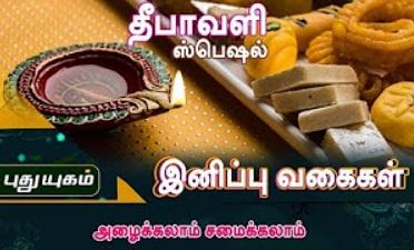 Azhaikalam Samaikalam 17-10-2017 Puthuyugam Tv
