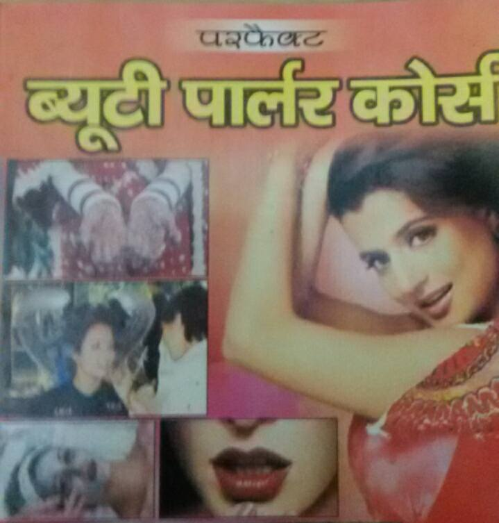 Beauty Parlour Course Book in Hindi | Krantikari