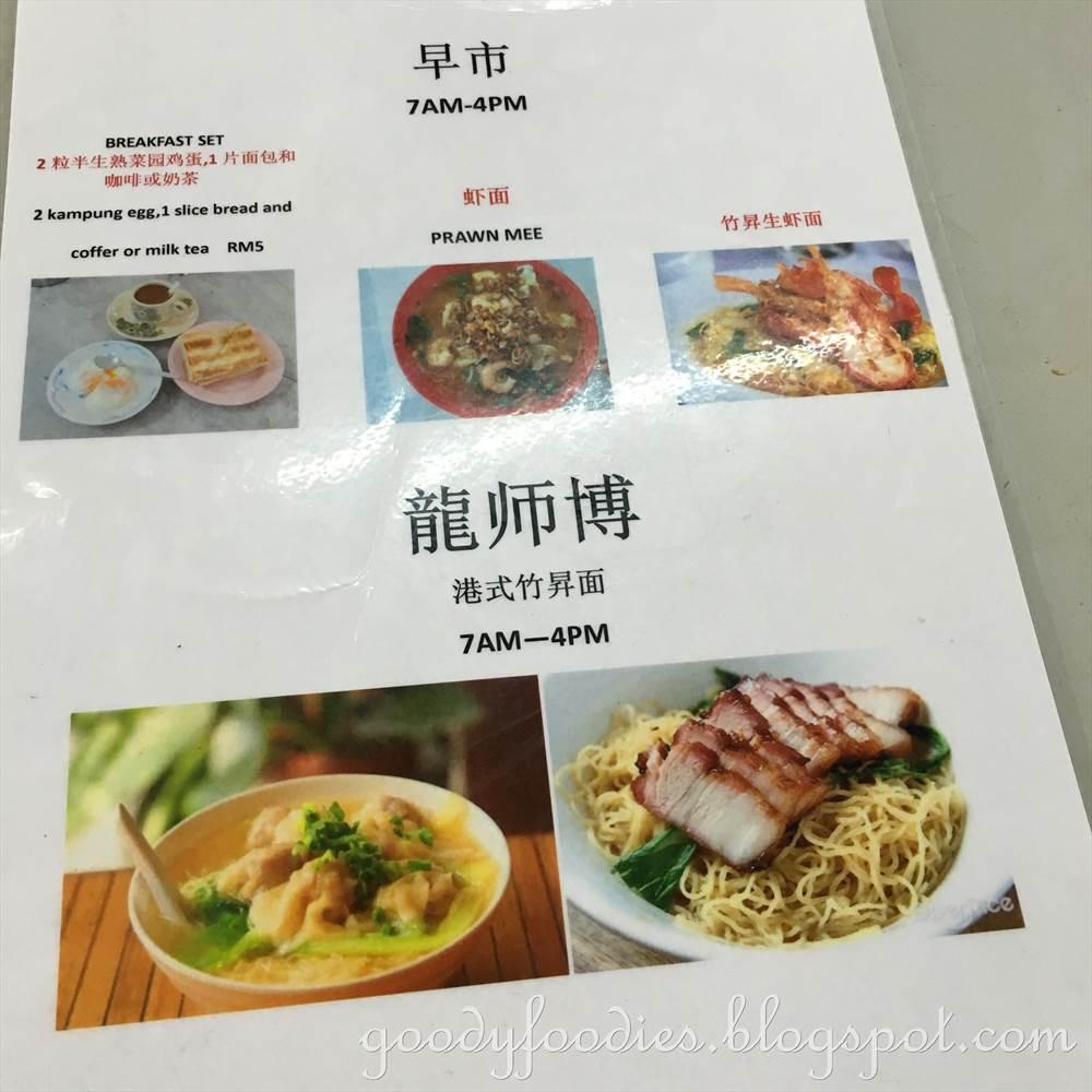 GoodyFoodies: Loong Sifu Bamboo Noodle House 龍师傅, Happy Garden, KL