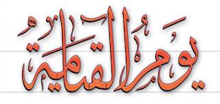 Nama-nama Hari Kiamat Dalam Bahasa Arab Disertai Artinya