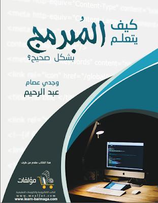كتاب كيف يتعلم المبرمج بشكل صحيح لوجدي عصام عبد الرحيم
