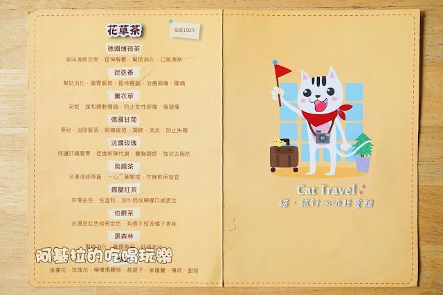 14889834 1124423104277600 1631468344182745847 o - 西式料理|貓旅行咖啡輕食館