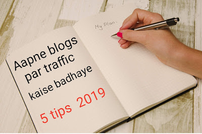 Blog traffic badhana