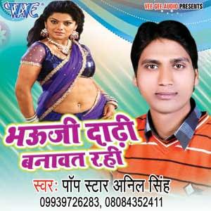 Bhouji Dadhi Banawat Rahi