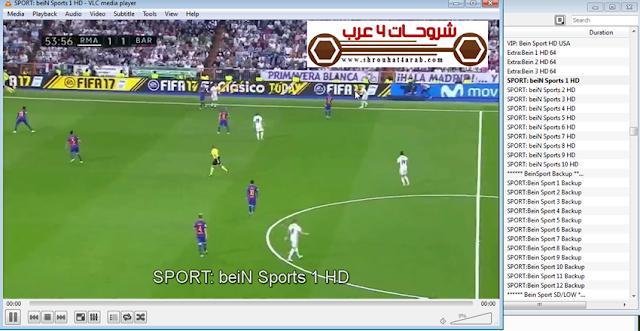 مشاهدة قنوات Bein Sport و OSN على الكمبيوتر
