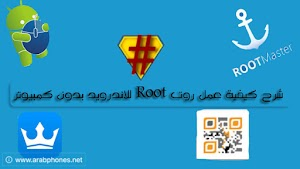 شرح كيفية عمل روت Root للاندرويد بدون كمبيوتر