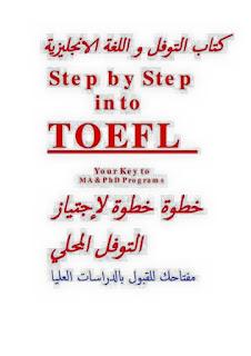 حمل كتاب التوفل واللغة الإنجليزية خطوة خطوة لإجتياز التوفل المحلي