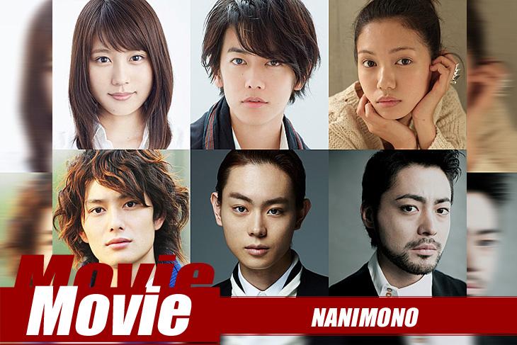 Ryo Asai's award-winning novel Nanimono (Somebody) will be having a movie  treatment this year. The story revolves around five university students  Takuto ...