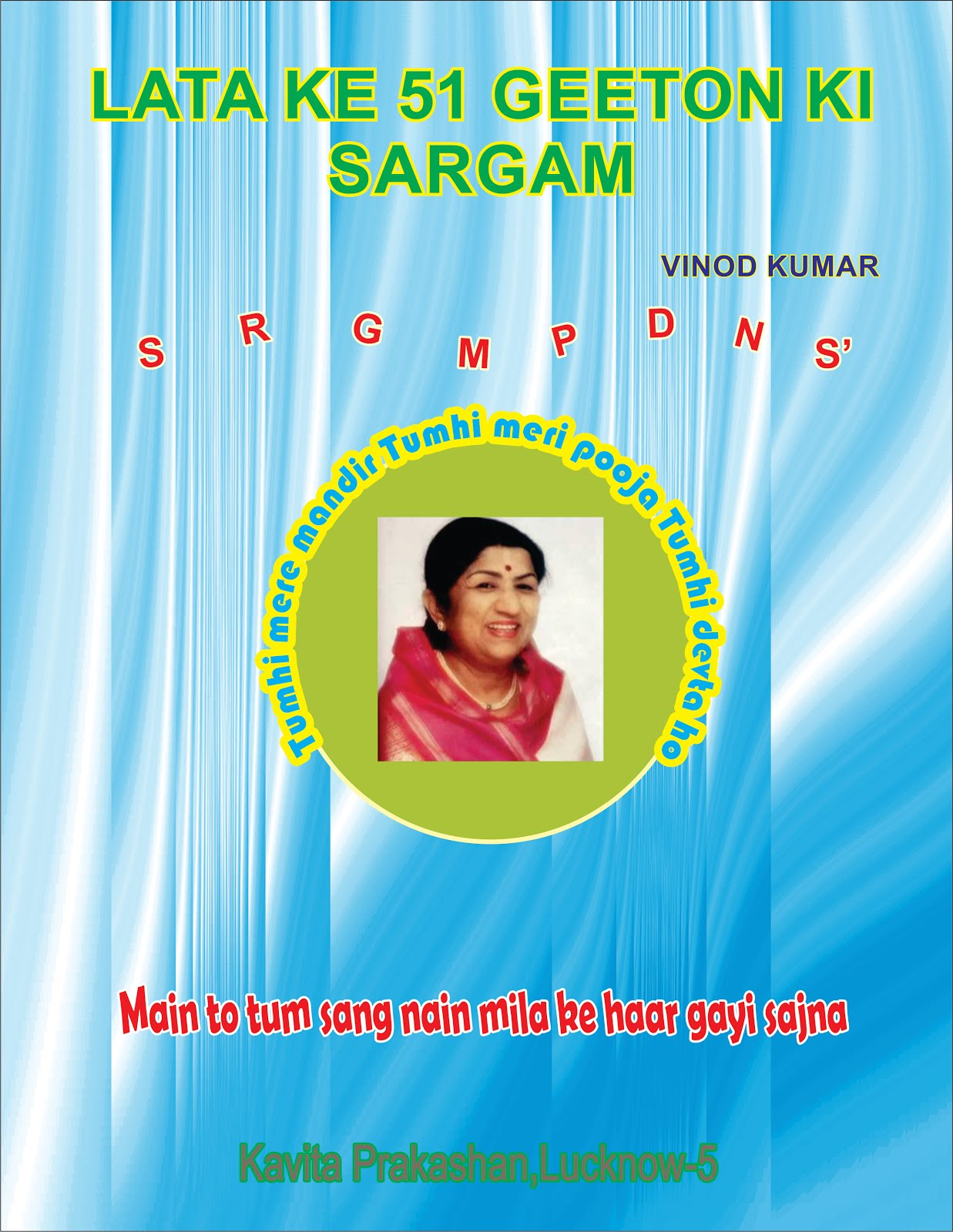 Lata song Sargam book in English