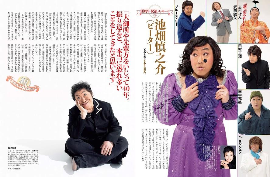 [FLASH] 2020 No.06.23-30 小芝風花 大和田南那 福田明日香 他 - Girlsdelta