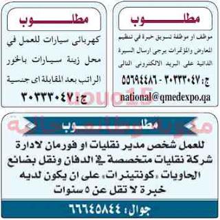 وظائف بالجرائد القطرية الاربعاء 9/1/2019 1