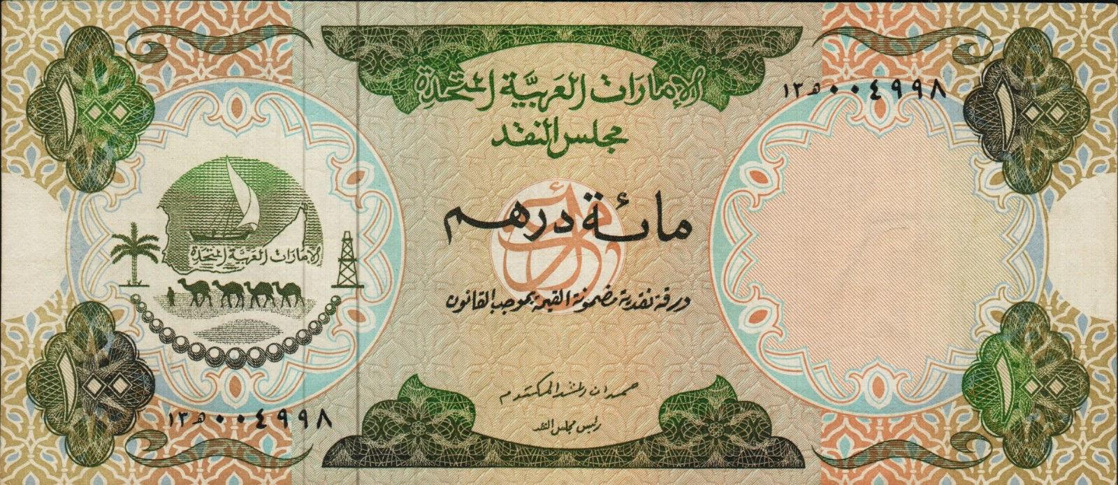 United Arab Emirates currency 100 Dirhams banknote