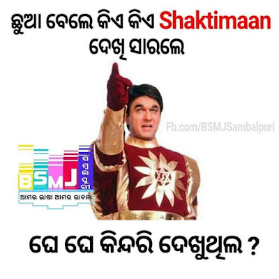 sambalpuri love joke