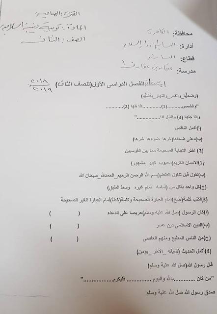 امتحان دين اسلامي 2019 تانية ابتدائي