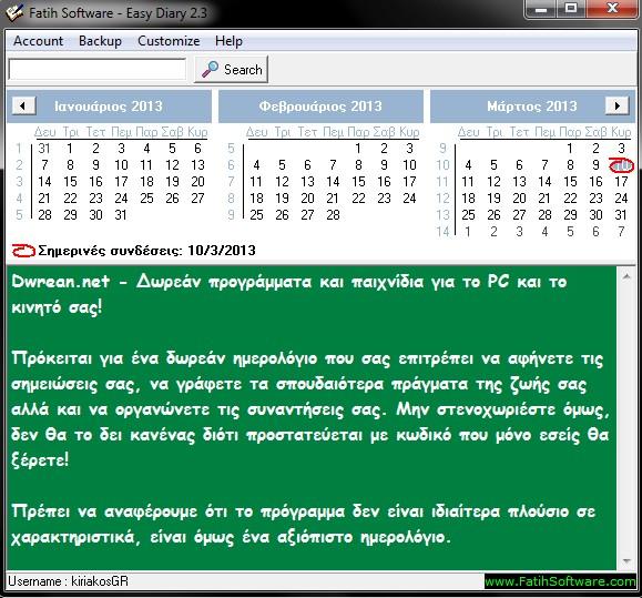 Easy Diary 2.3 - Απλό και εύχρηστο ημερολόγιο