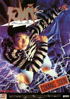 Long Ta Rap Pap (1992) รองต๊ะแล่บแปล๊บ
