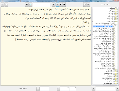 open-bok-file-in-shamela-library-atarafi