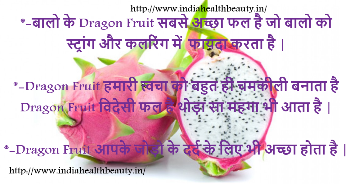 Dragon Fruit Khane Ke Fayde India Health Beautyindia Health Beauty