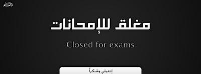 ???? 2017 ?????? ????? ????? close_exam.jpg