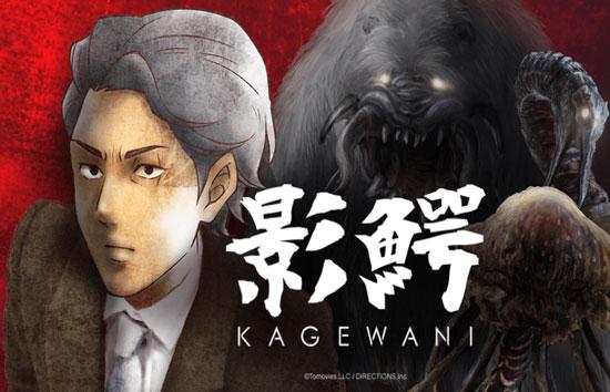 Download Kagewani Episode 1 – 13 (End) Subtitle Indonesia