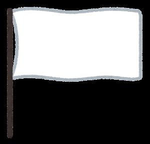 白い旗のイラスト(四角2)