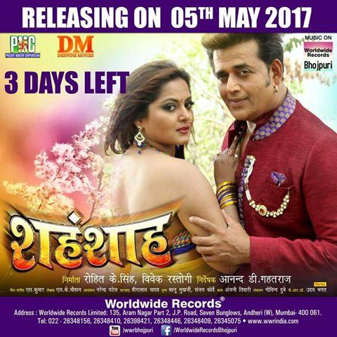 Bhojpuri movie shehanshah