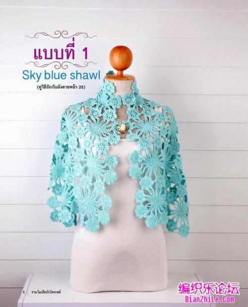 Patrón #1807: Blue Sky Shawl a crochet