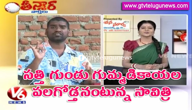 Bithiri Sathi Funny Conversation with Savitri On Astrology - Teenmaar News