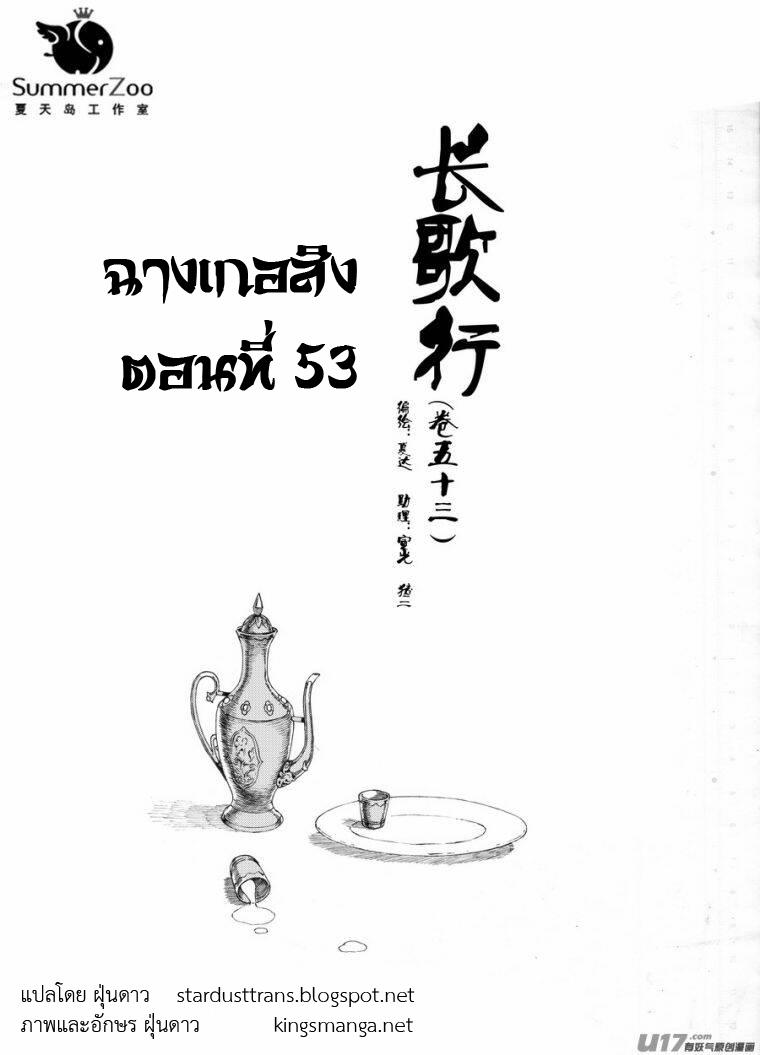 อ่านการ์ตูน Chang Ge Xing 53 ภาพที่ 1