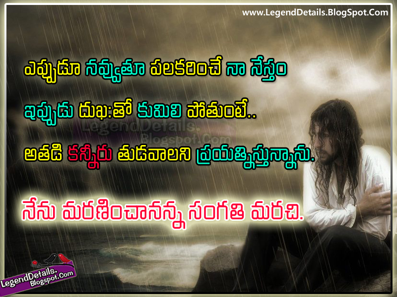 Heart Breaking Friendship Quotes and Sayings in Telugu ...