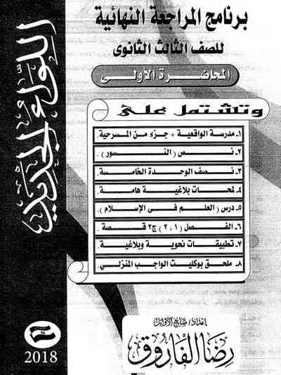 برنامج المراجعة النهائية في اللغة العربية للصف الثالث الثانوي 2018 للأستاذ رضا الفاروق