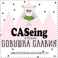 http://sovushkaslavia.blogspot.ru/2017/02/caseing-5.html