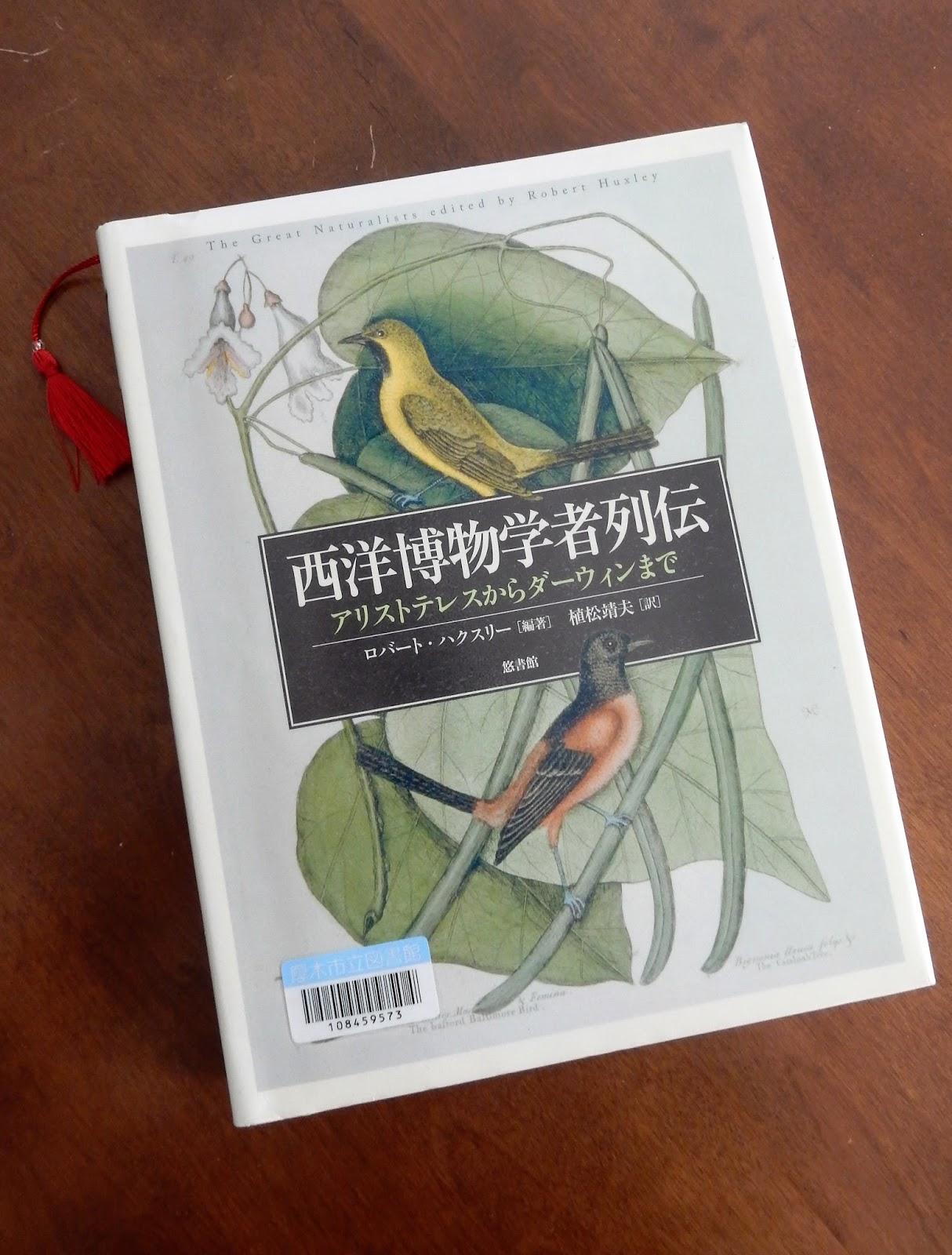 欲しい本:『西洋博物学者列伝』