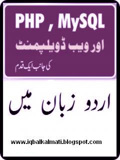 PHP, MySQL in Urdu