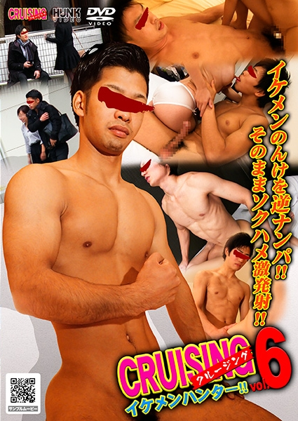 Cruising Handsome Hunter Vol.6 – Cruising – イケメンハンター!! Vol.6