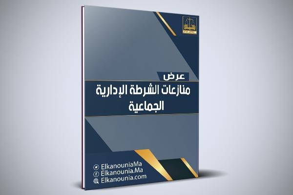 منازعات الشرطة الإدارية الجماعية PDF