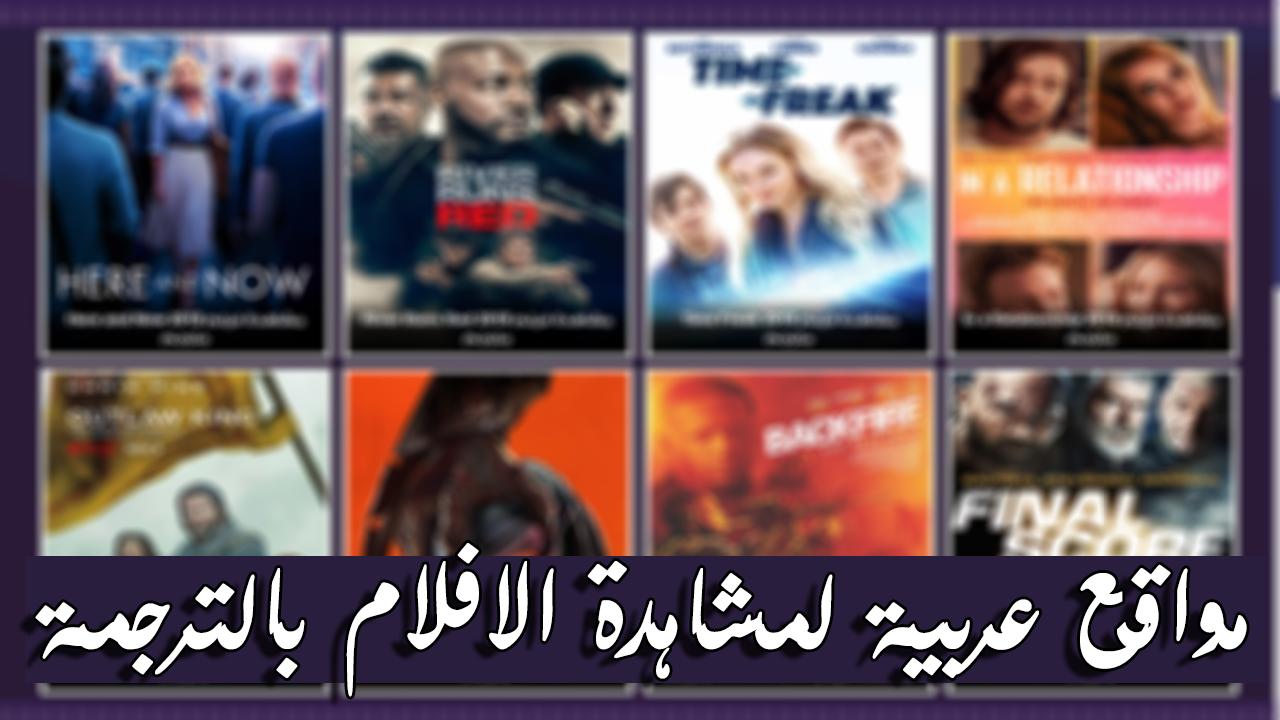أفضل المواقع العربية لمشاهدة و تحميل الأفلام العربية و الاجنبية مع الترجمة
