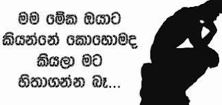 Sinhala FB Ments Funny