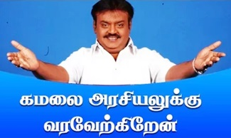 Vijayakanth Welcome Kamal to Politics