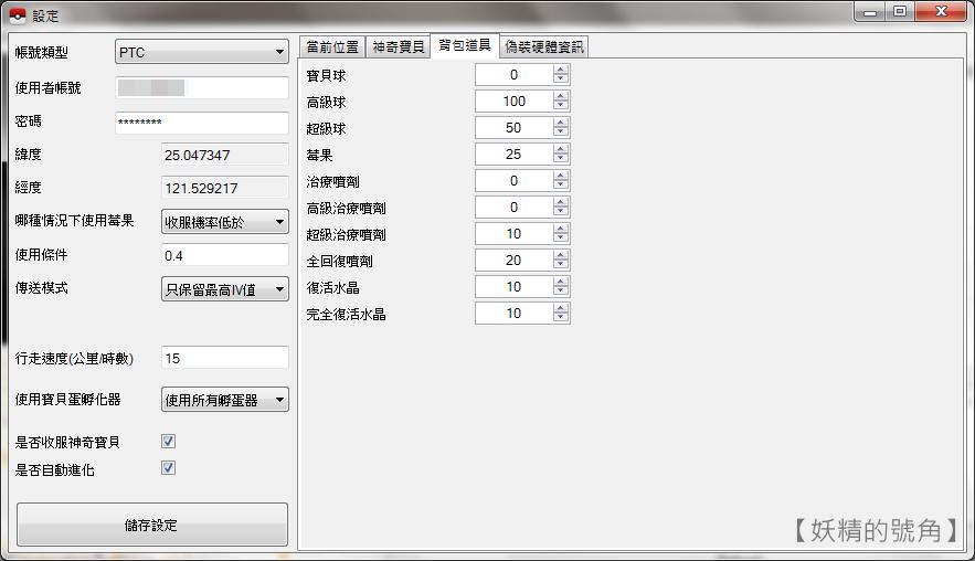 Image%2B005 - RoGo - Pokemon GO 外掛中文版,設定超簡單、有神奇寶貝列表、偽裝硬體資訊功能