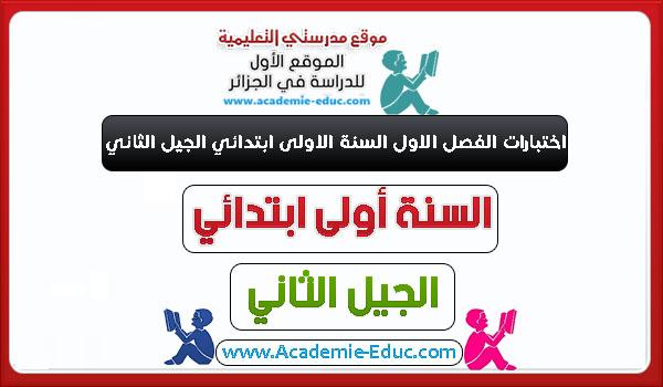 اختبارات الفصل الاول السنة الاولى ابتدائي الجيل الثاني