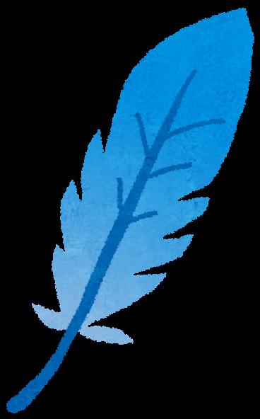 羽のイラスト白青緑紫赤黄 かわいいフリー素材集 いらすとや