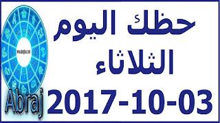 حظك اليوم الثلاثاء 03-10-2017