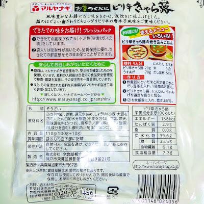 納豆にきゃらぶき(マルヤナギのピリ辛きゃら蕗・ふきの佃煮)
