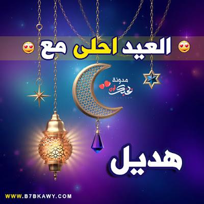 العيد احلى مع هديل