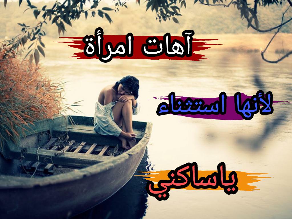 خواطر | كلمات عن إهمال المرأة و جرحها
