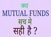 Mutual Funds kya sach me sahi hai