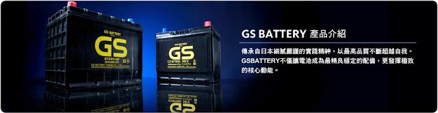 凱新實業有限公司,新竹汽車電池,新竹機車電池,統力電池,GS電池