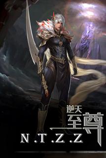 Nghịch Thiên Chí Tôn - Vietsub (2021)