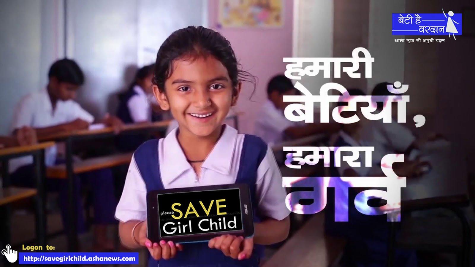 बेटी है तो कल है - बेटी है वरदान-beti-hai-vardaan-beti-hai-to-kal-hai-
